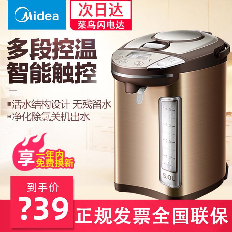 Midea/美的 PF704C-50G电热水瓶保温一体烧水壶5L升智能304不锈钢