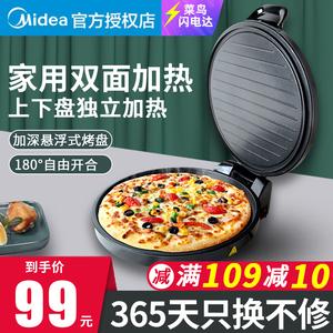 美的电饼铛电饼档家用双面加热烙饼锅煎饼机称加深加大烤饼机新款