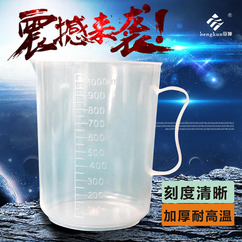 Thickened measuring cup 1000m plastic l measuring cup food grade measuring cup PP measuring cup household gardening tools for planting flowers