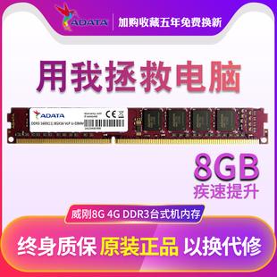 威刚ddr3 1600 8g内存条台式机万紫千红游戏威龙兼容4G 1333 8GB