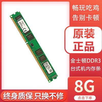 金士顿8G DDR3 1600 8g内存条电脑台式机兼容骇客神条1866 1333