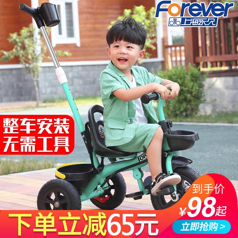 永久儿童三轮车脚踏车1-3-2-6岁大号宝宝轻便婴儿溜娃神器手推车