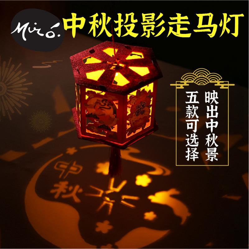 中秋节手工diy投影走马纸灯笼手提发光制作材料包花灯幼儿园儿童