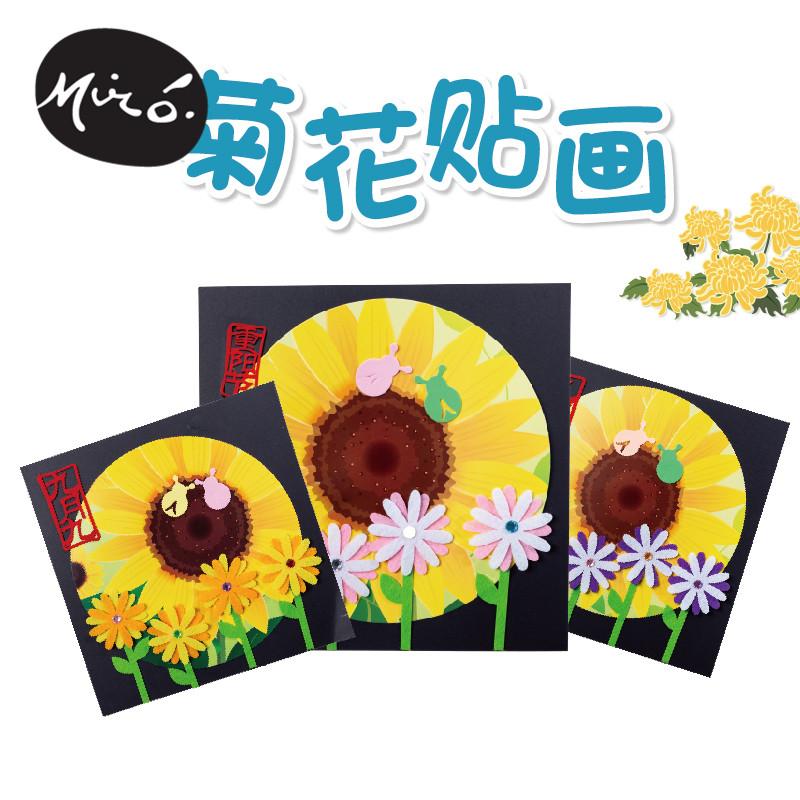 菊花贴画重阳节节日氛菊花贴画环创装饰幼儿园儿童手工diy材料包