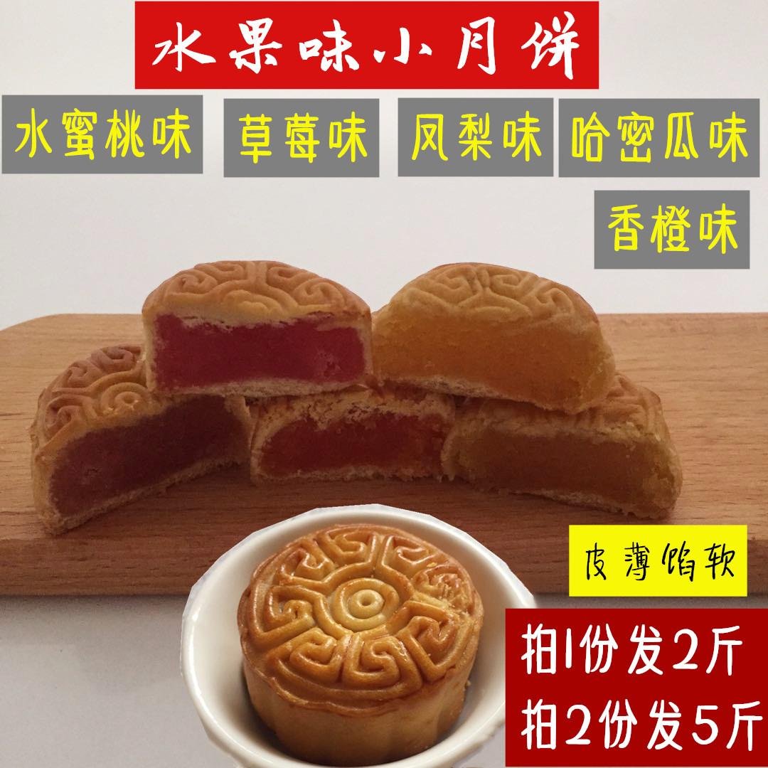 迷你小月饼2斤装 散装多口味水果味哈密瓜草莓味中秋广式糕点点心