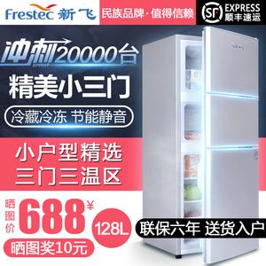 新飞小型冰箱三门家用冷藏冷冻小冰箱三开门式电冰箱双门宿舍节能