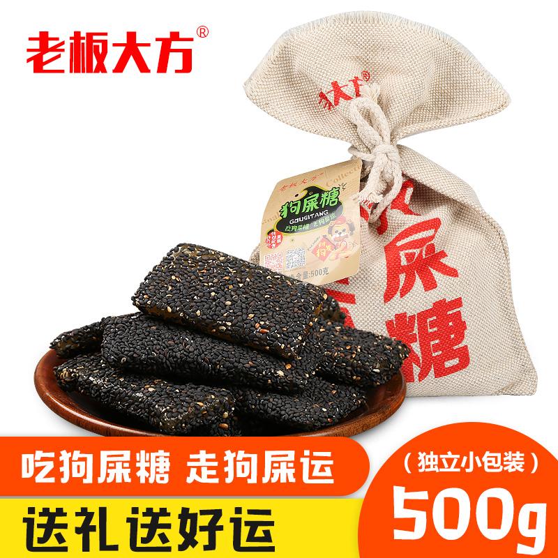 狗屎糖老板大方重庆特产零食糖果500g网红小吃礼品搞怪幸运糖果