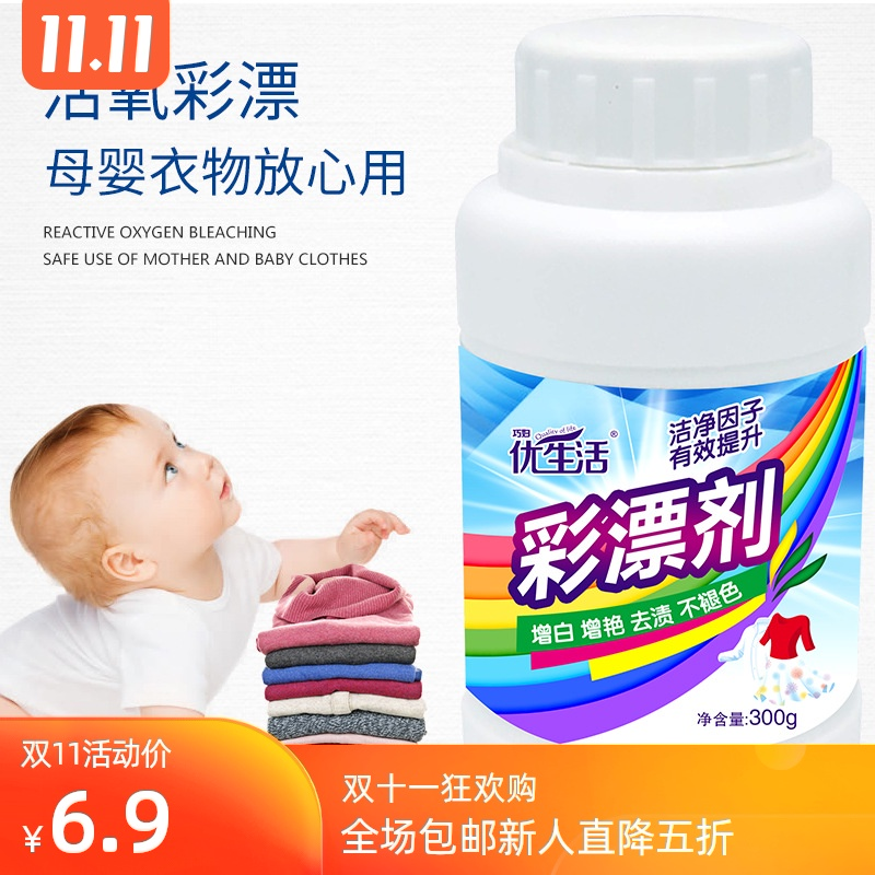 Youshengli high efficiency color bleaching agent 300g clothing whitening, removing yellow and stain bleaching powder