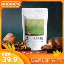 代替鸡精味精调味料炖汤炒菜调料 清心湖松茸鲜蔬粉4袋装