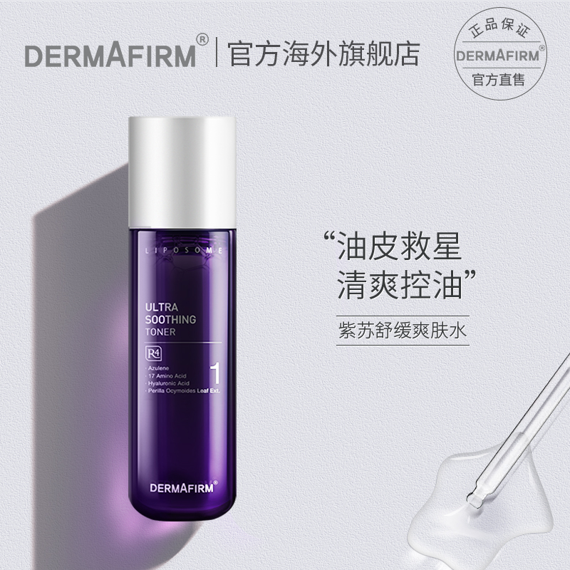 韩国Dermafirm德妃紫苏水 舒缓保湿水修复再生平衡肌肤200ml