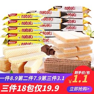 印尼進口麗芝士nabati納寶帝奶酪威化餅乾兒時零食品混合散稱整箱