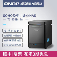 QNAP Wei Unicom TS-453Bmini-8G 4 disk network storage NAS enterprise private cloud storage server