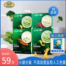 贝度轩童营养面条钙铁锌蔬菜面食4盒宝宝辅食面条无添加食盐