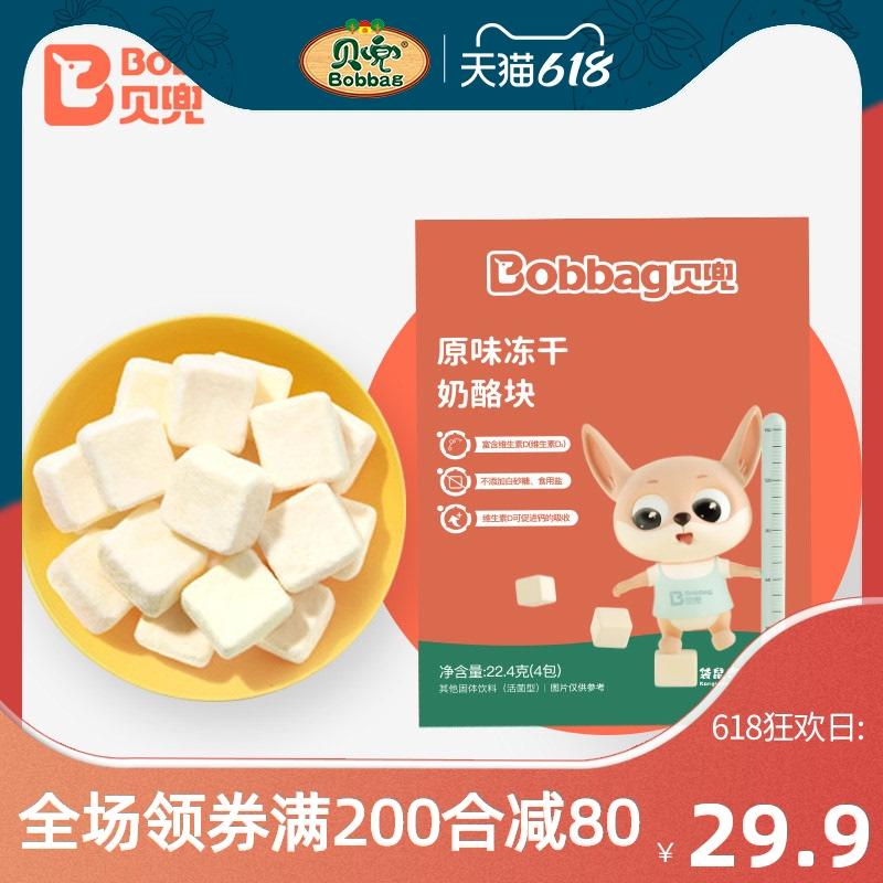贝兜奶酪块1盒儿童零食无添加 宝宝芝士冻干辅食高钙 奶酪原块