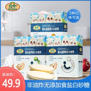 贝兜米饼3盒非宝宝婴幼儿辅食儿童小零食磨牙饼干无添加口水米饼