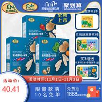 贝兜宝宝米饼3盒宝宝零食儿童添加小吃磨牙饼干非婴幼儿辅食