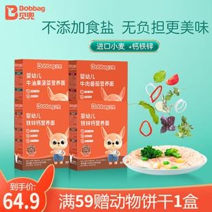 贝兜宝宝面条4盒 儿童果蔬菜营养面无添加盐婴幼儿辅食面食剪面条