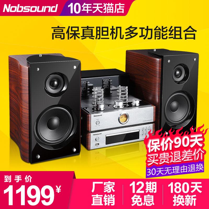 Nobsound/诺普声 TAP-525胆机HIFI套装蓝牙迷你组合音响 发烧音箱家用 cd dvd音响