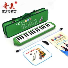 奇美口风琴37键32键36键小天才儿童初学者学生小才女学生用乐器图片
