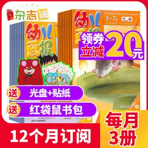 红袋鼠幼儿画报杂志订阅 杂志铺 2020年3月起订 1年共12期 母婴亲子幼儿读本益智学习育儿图书期刊 游戏绘本儿童睡前故事全年