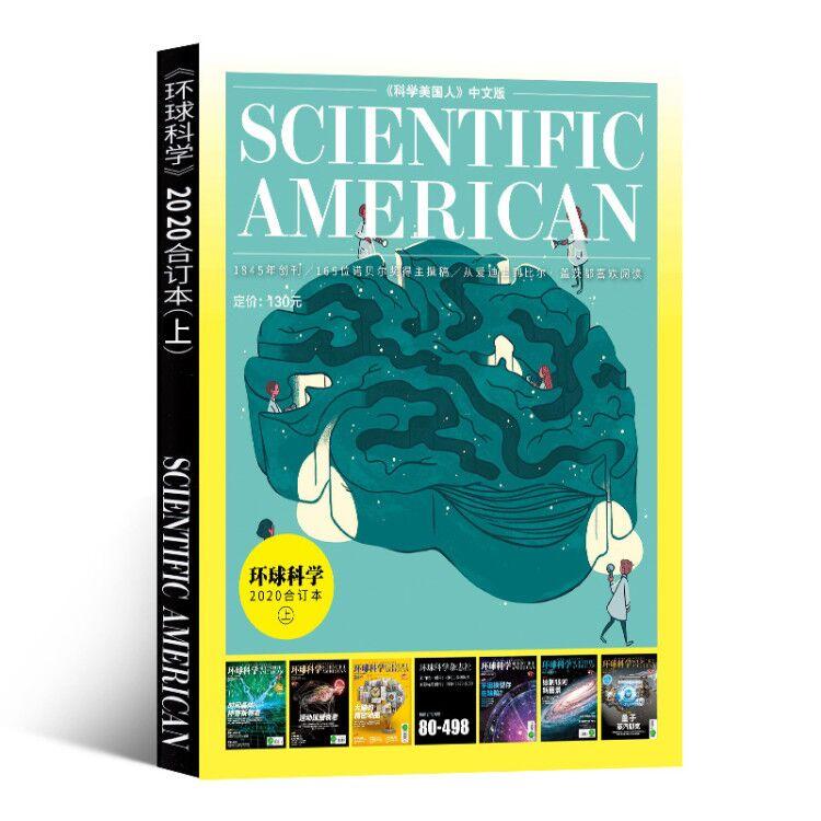 预售包邮 环球科学2020年上半年合订本 杂志铺 科学美国人science中文版 科普天文科技人文自然科学书籍图书期刊