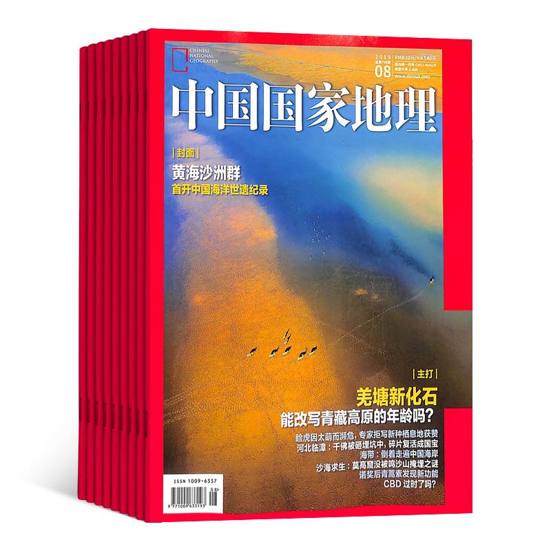 中国国家地理杂志 2019年10月起订 杂志铺 地理知识 区域地理 自然地理 人文地理 旅游地理期刊杂志书籍图书
