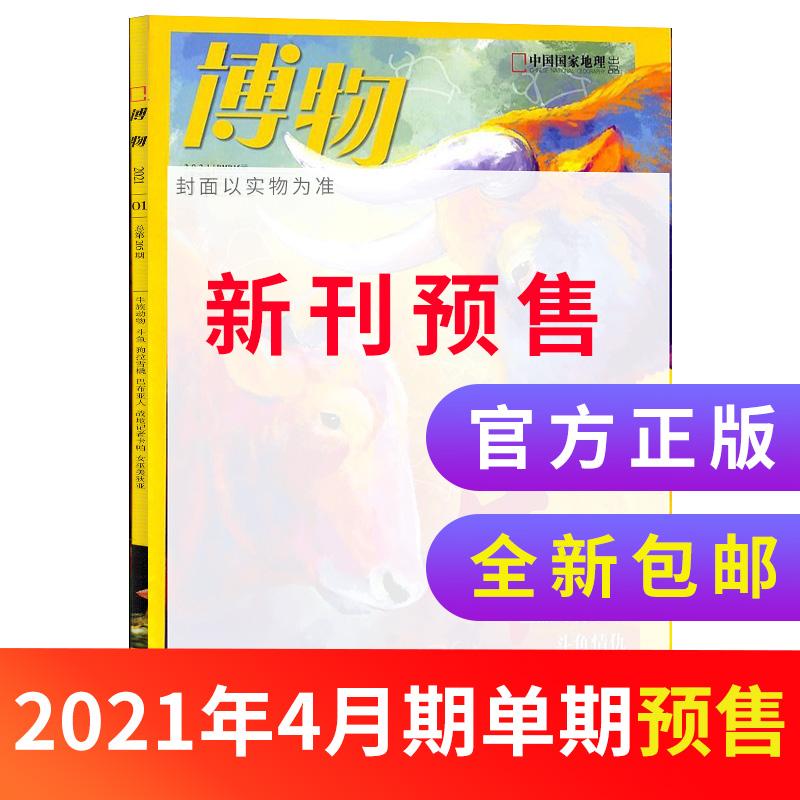 预售包邮 博物杂志订阅 2021年4月单期订阅 共1期 杂志铺 中国国家地理青春版 认知启蒙青少年儿童科普期刊中小学生课外阅读书籍