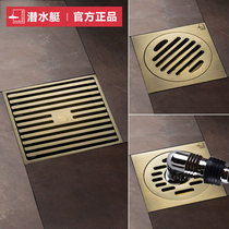 Submarine floor drain official authentic all copper deodorant toilet shower room Pure Copper Antique flagship store for washing machine
