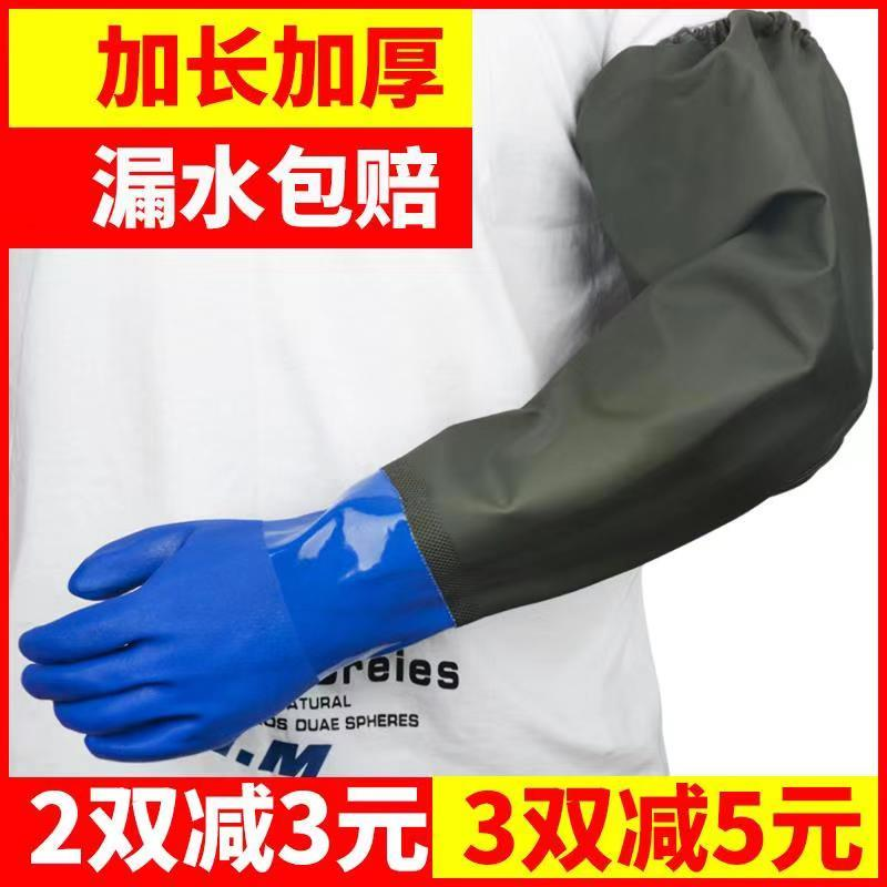 Neville fish killing gloves non slip rubber leather working aquatic products selling fish winter labor protection waterproof and long sleeve