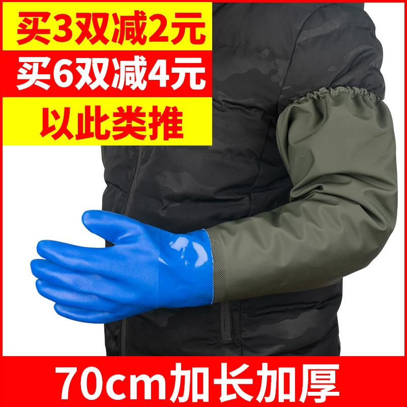 Nefuri long sleeve gloves rubber waterproof long style crab catching, fish catching, anti-skid and wear-resistant work labor protection