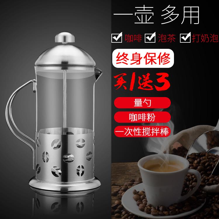 法压壶不锈钢家用法式套装泡茶器