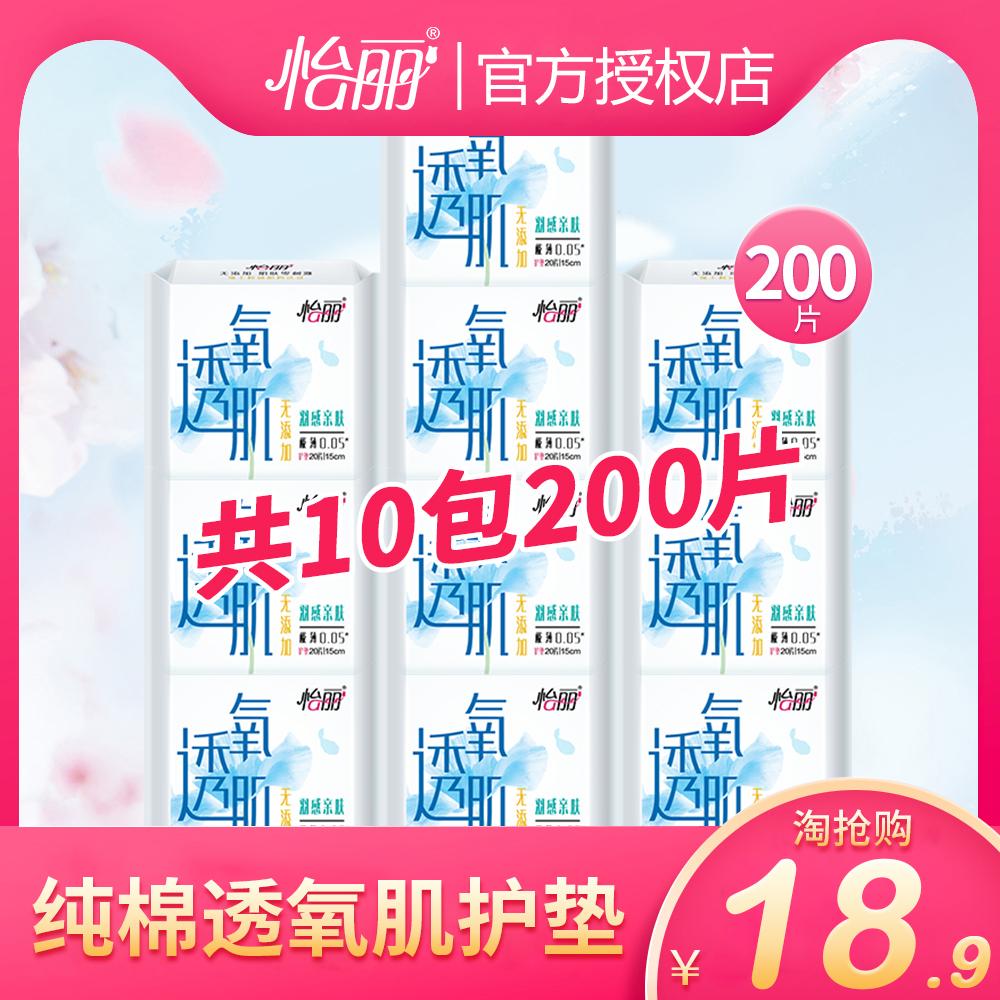 怡丽透氧护垫150组合装200片 日用棉柔亲肤卫生巾 舒适姨妈巾