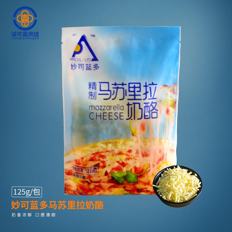 妙可蓝多马苏里拉奶酪125g 芝士碎披萨专用拉丝奶酪 烘焙原料原装
