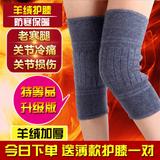 羊绒护膝保暖老寒腿护膝盖男女羊毛冬季自发热老年人加厚加长防寒