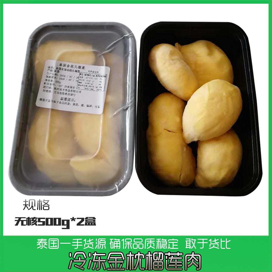 树熟优选泰国金枕头榴莲果肉1KG盒装 去核无核新鲜冷冻金枕榴莲肉图片