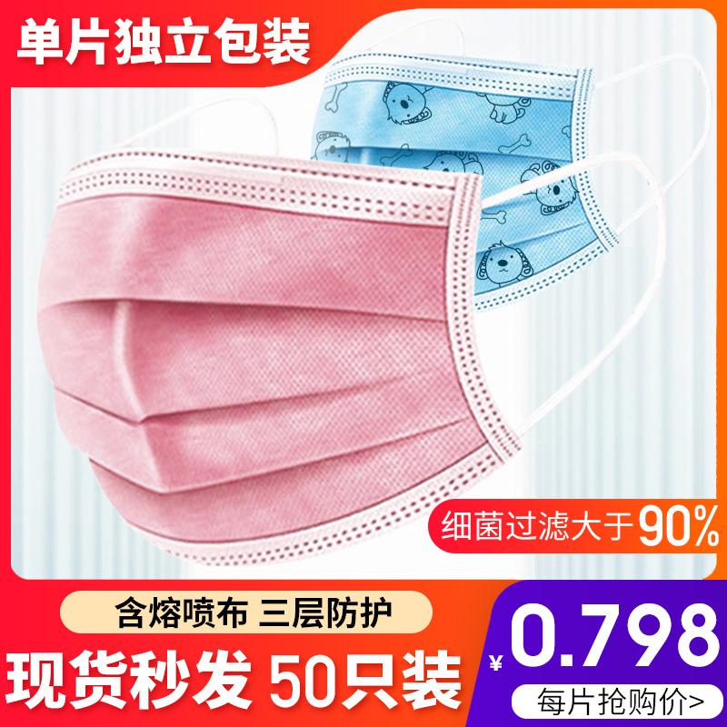 子供用マスクを独立して包装します。使い捨ての三層溶融不織布防護日焼け防止プリント子供用マスクです。