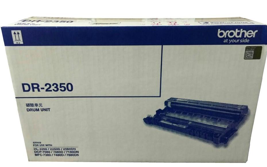 原装兄弟DR-2350硒鼓/tn2325墨粉盒 MFC-7380 7480 7880 DCP7080D 7080 7180DN 2560DN 2260D 打印机硒鼓鼓架