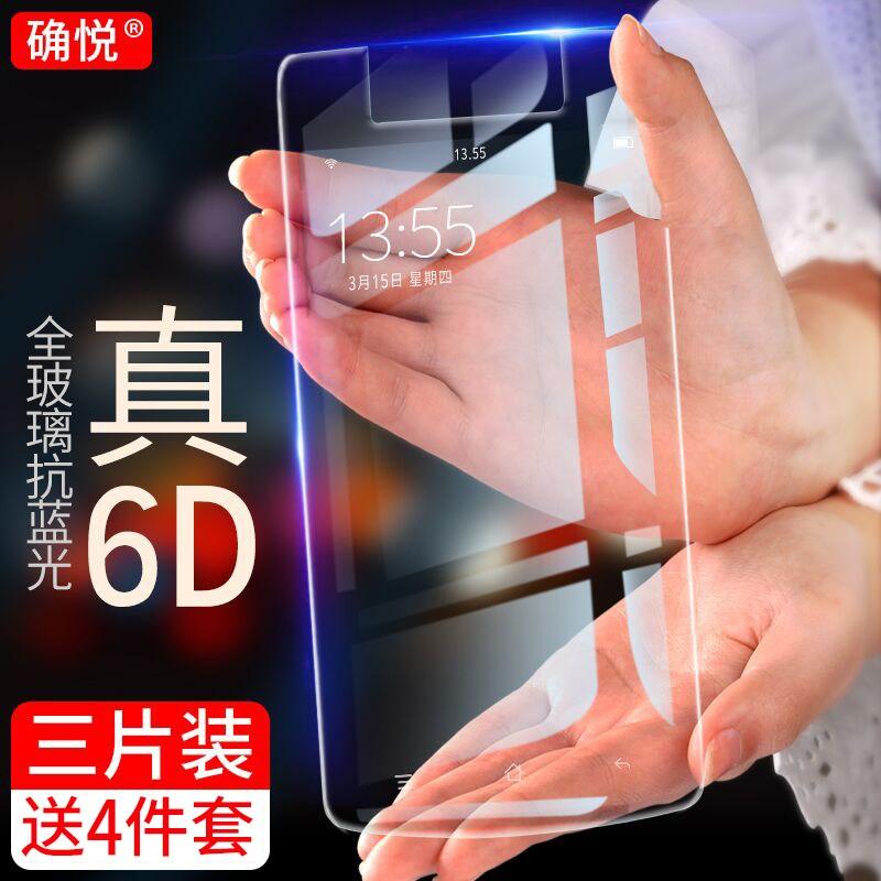 确悦OPPO N3钢化膜OPPON3抗蓝光手机保护膜N5209高清N5207防爆膜n