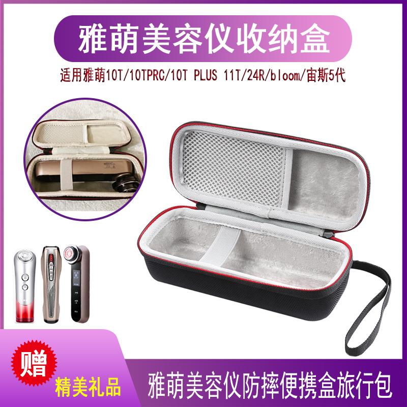 适用雅萌yaman美容仪收纳包防摔盒便携包bloom保护套旅行包整理袋五折促销