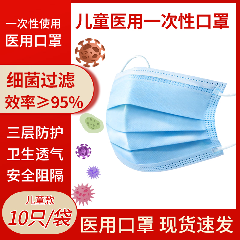 Childrens medical mask disposable medical sterile mask babys three layers of dust-proof, breathable, melt blown cloth blue