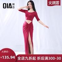 琪亚肚皮舞练功服2020新款套装连衣裙性感东方舞蹈服装女表演出服