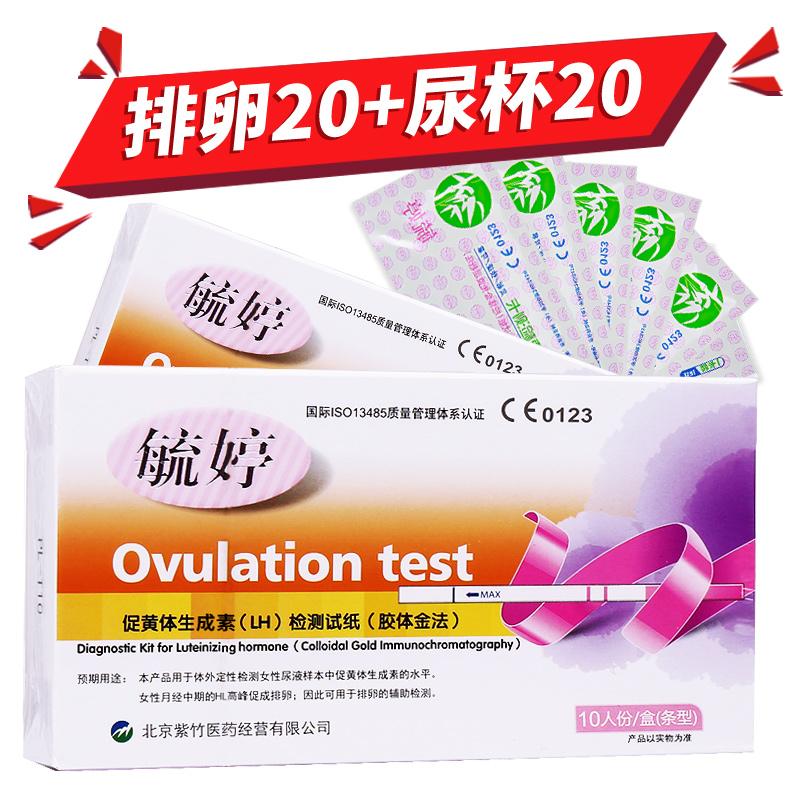 毓婷 排卵试纸20条快速测排卵期女LH卵泡排暖怀孕备孕测试纸正品