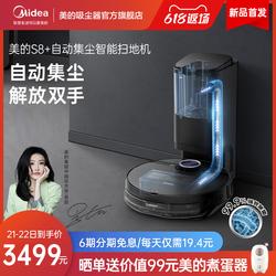 美的S8S8+自动集尘智能扫地机器人电解除菌家用全自动扫拖一体机