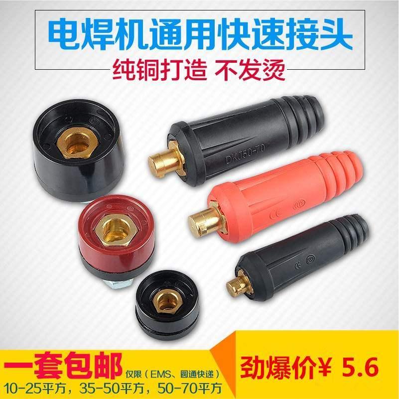 10月15日最新优惠a插头欧式电焊机纯铜插簧零件小型通用焊把工业电缆接线全铜中式