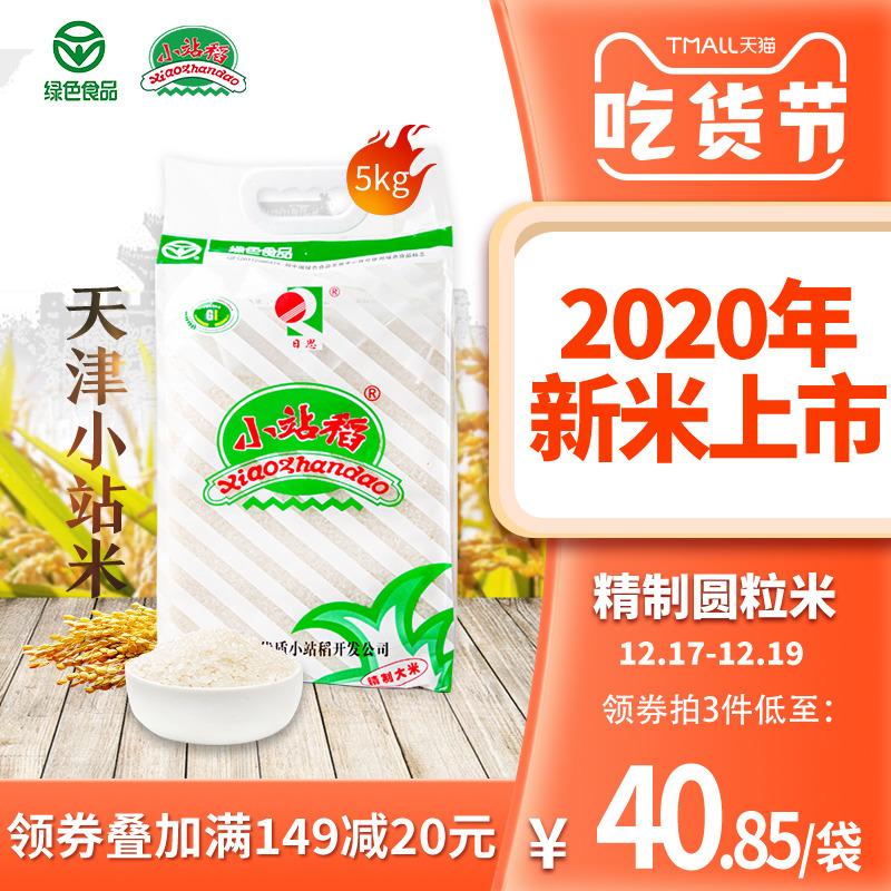 天津小站稻大米2020年新米圆粒米一级粳米绿色食品真空包装10斤