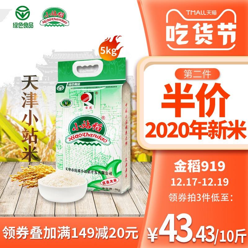 天津小站稻大米2020年新米现磨一级粳米绿色食品真空包装大米10斤