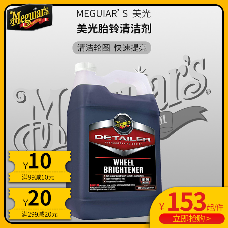 Meguiar tire ring cleaner electroplating wheel hub cleaner easily remove dirt and oil d14001