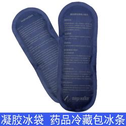 生物凝胶冰条冰峰胰岛素冷藏包专用保冷剂冰袋便携药品蓄冷剂冰包
