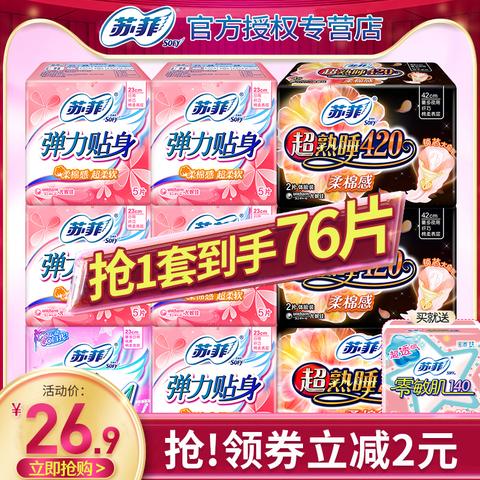 苏菲卫生巾日用+夜用420组合装姨妈女整箱官方正品旗舰店官网品牌