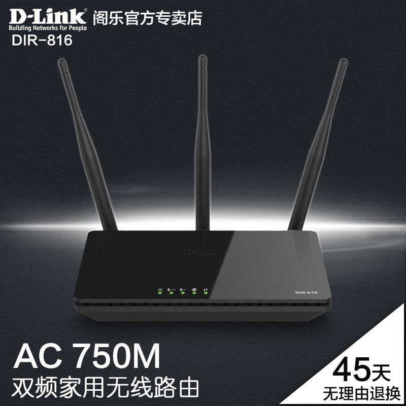 D-Link友訊 DIR-816雙頻11AC 750M無線路由器 穩定穿牆 設置簡單